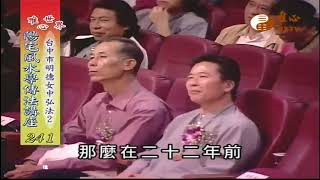 台中市明德女中弘法(2)【陽宅風水學傳法講座241】| WXTV唯心電視台