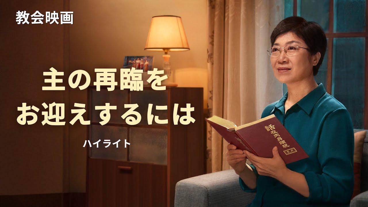 キリスト教映画「呪縛を解く」抜粋シーン(1)終わりの日における主の再臨をどうお迎えするべきか