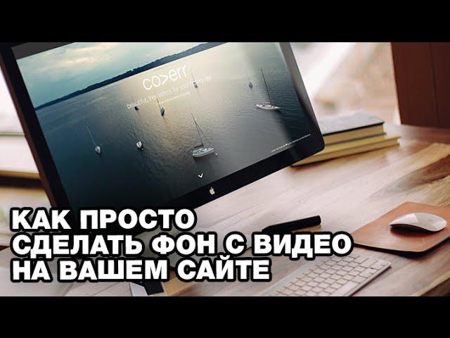 Как просто сделать фон с видео на главной странице сайта