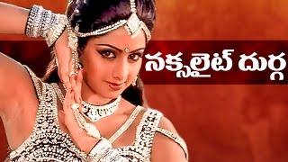 Naxalite Durga Telugu Full Movie || Sridevi, Shatrughan Sinha, Kader Khan