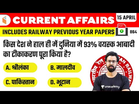 5:00 AM - Current Affairs Quiz 2021 by Bhunesh Sir | 15 April 2021 | Current Affairs Today