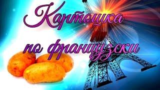 Картошка по-французски( Очень вкусное блюдо на все случаи жизни)