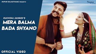 Mera Balma Bada Sayana Coca - Cola (Full Video) | Ruchika Jangid | New Rajasthani Marwadi Song 2020