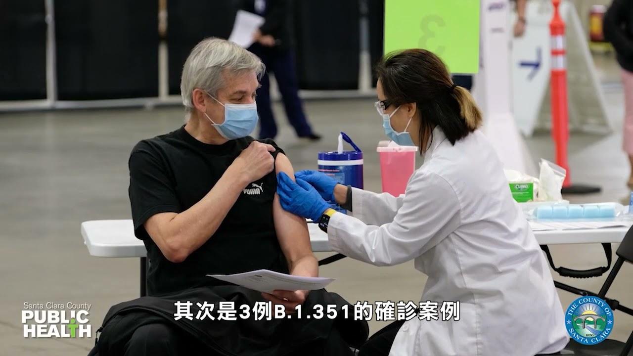 【天下新聞】Santa Clara縣: 再出現變種病毒 恐已在社區傳播