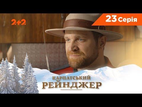 Карпатський Рейнджер. 23 серія