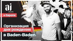 VIP - Юбилей в городе Baden-Baden