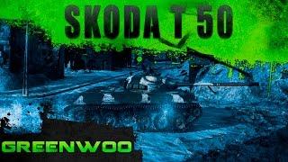 Skoda T 50. Лучший СТ-9!
