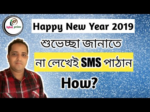 happy-new-year-2019-send-sms-to-not-write-greeting!wow!