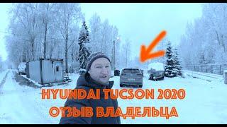 Это Майк!  Обзор Hyundai Tucson 2020 от хозяина