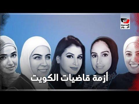 -يخالف الشريعة- .. جدل في الكويت بسبب تعيين 8 قاضيات