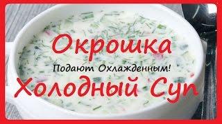 Окрошка Холодный Суп ★ Готовим Сами Дома ★ 2015