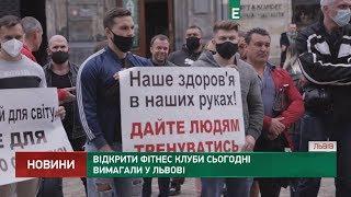 Відкрити фітнес клуби сьогодні вимагали у Львові