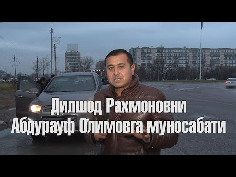 Дилшод Рахмонов Абдурауф Олимовга муносабати 1 часть