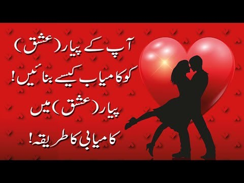 What Does Your Crush Think of You? Love Personality Test in Urdu & Hindi