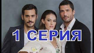 Пленница описание 1 серии, дата выхода..новый турецкий сериал 2017 года..оригинал..