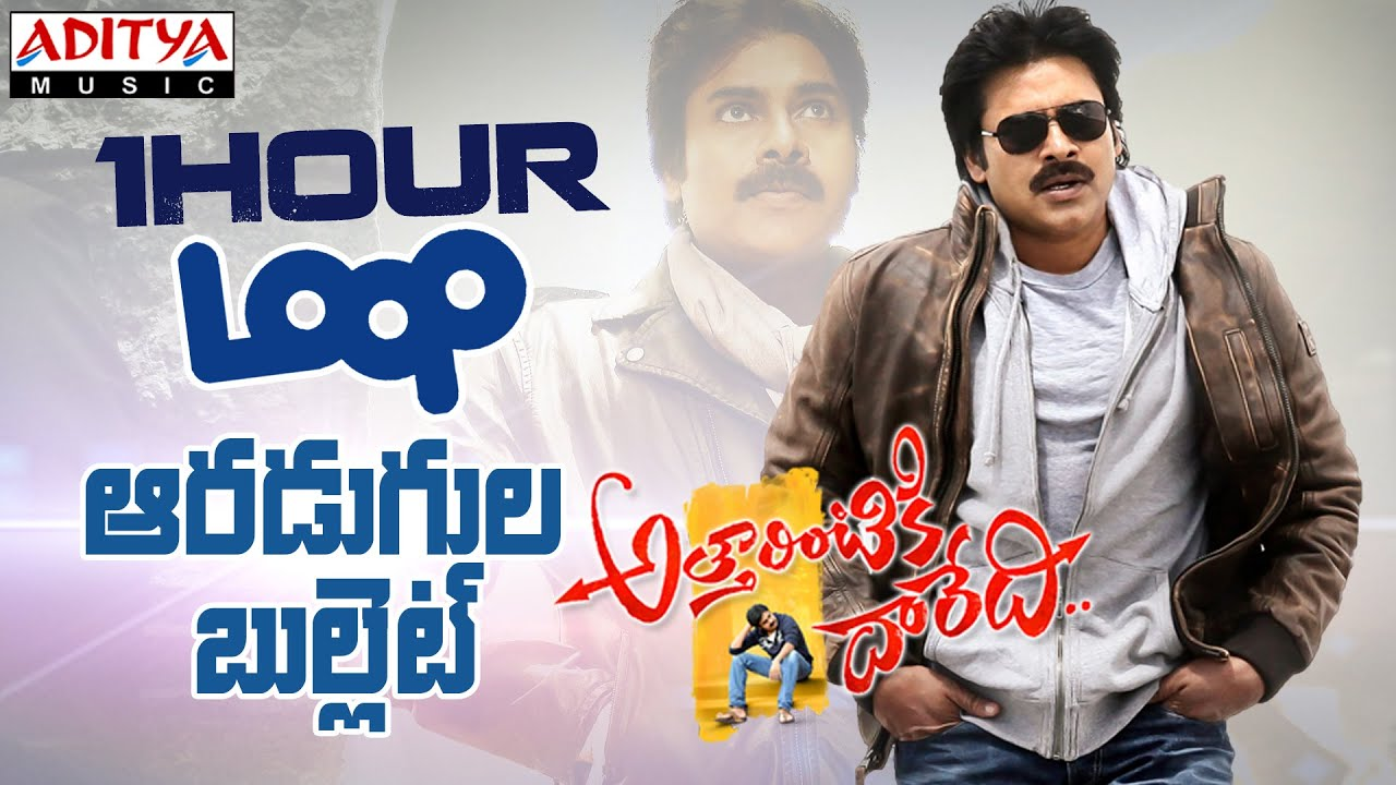 Download Aaradugula Bullet Song With Telugu Lyrics ★ 1Hour Loop ★ Pawan Kalyan, Samantha, Pranitha, DSP