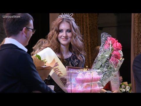 Мисс Шатура 2017 ФИНАЛ
