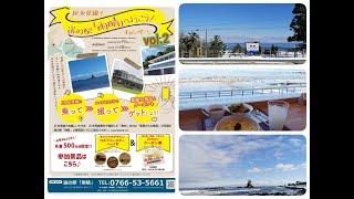 (日本語)「JR氷見線で道の駅「雨晴」へ行こう!キャンペーン」を直接体験しました~!_vol.2