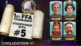 5 отборочная игра – 1st 5cents FFA турнир Civilization 6 | VI