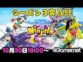 【ニンジャラ】ライブ配信:開幕したばかりのシーズン3をプレイ!【4GamerSP】