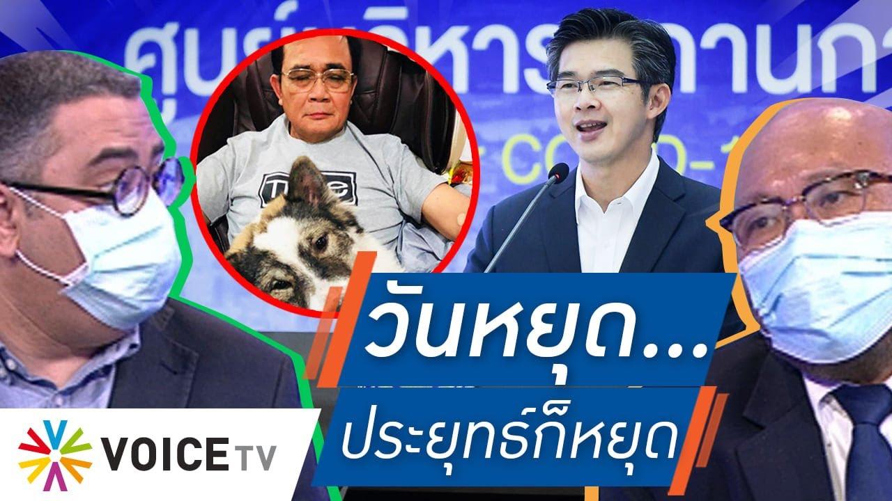 """Talking Thailand - """"ประยุทธ์"""" ไม่ทำงานเสาร์-อาทิตย์ แต่ธุรกิจรายย่อย ร้านอาหารส่อเจ๊ง ต้องรอ!"""