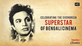 Uttam Kumar | Evergreen Bengali Movies | Best of Uttam Kumar ( উত্তম কুমার) | Hoichoi Classics