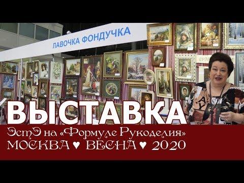 Репортаж с выставки ЭстЭ на Формуле Рукоделия. Весна 2020г. Москва.