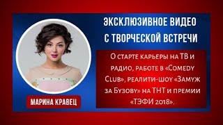 Марина Кравец / Резидент Comedy Club / в Первой Академии Медиа / Про шоу Замуж за Бузову