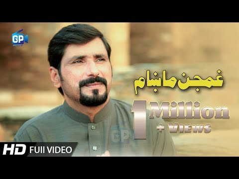 Irfan Kamal Pashto New Song 2019 Ghamjan Makham - pashto video pashto music pashto song hd 2018 sad