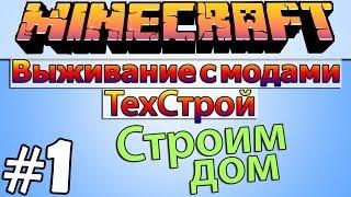 Minecraft: Выживание с модами часть 1 - ТехСтрой #1 - Строим Дом(Скачать сборку:http://dfiles.ru/files/icz3h40xi Текстур пак: http://dfiles.ru/files/dzph2jiry Группа в ВК http://vk.com/piograshki Здорово народ..., 2014-01-16T18:59:49.000Z)