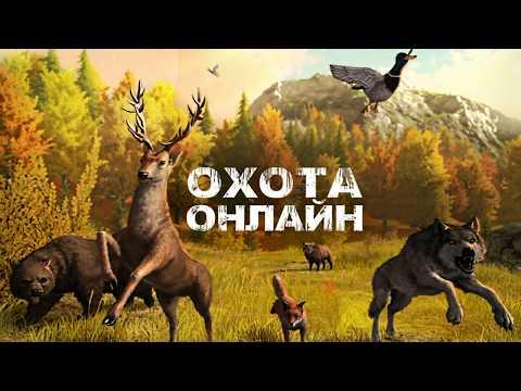 Охота онлайн [Русская версия игры Let's Hunt]