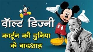 वॉल्ट डिज्नी : कार्टून की दुनिया के बादशाह : Walt Disney     Kids story