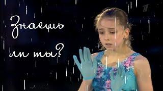 Камила Валиева Знаешь ли ты