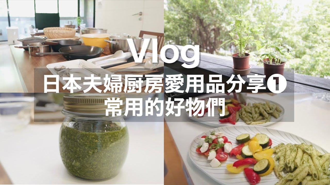 【Vlog】日本夫婦厨房愛用品分享 ① 常用的好物們 / 義大利香菜醬 Pesto Genovese 的做法 / 做成簡單義大利午餐盤 / 台灣生活