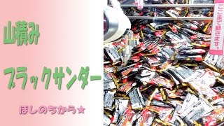 3回100円、山積みブラックサンダーが・・・崩れない(UFOキャッチャー)