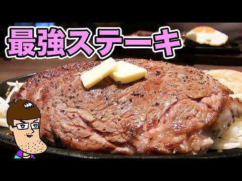 最強無敵のステーキ屋で1ポンド肉にかぶりつく!【ステーキタケル】 One Pound Steak