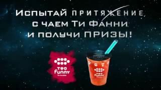 Tea Funny и новый фантастический фильм Федора Бондарчука «Притяжение» представляют