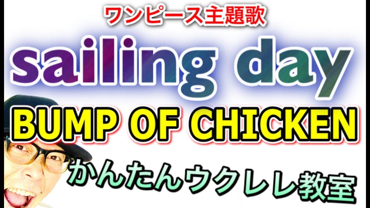 BUMP OF CHICKEN『sailing day』ワンピース主題歌【ウクレレ 超かんたん版 コード&レッスン付】#家で一緒にやってみよう #StayHome