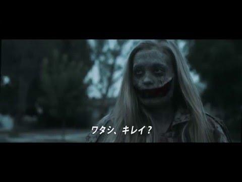 『口裂け女 In L.A.』映画オリジナル予告編