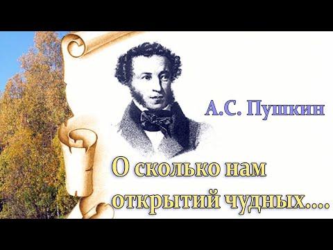 """""""О сколько нам открытий чудных"""". Пушкин А.С. (читает Андрей Панюков)"""