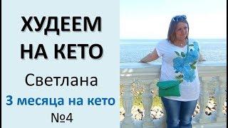ПОХУДЕТЬ НА КЕТО ДИЕТЕ | Цель похудеть -20 кг за 4 мес (№4)