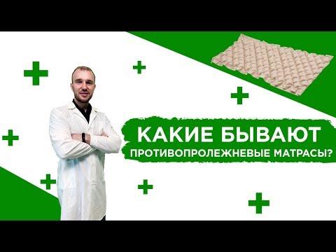 Как выбрать медицинский противопролежневый матрас для лежачих больных 2019 2020