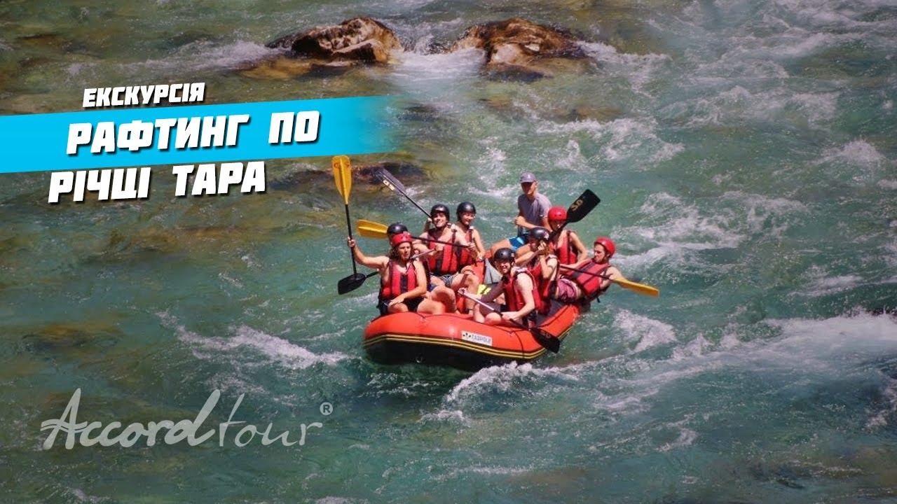 ЧЕРНОГОРИЯ (Рафтинг по реке Тара) Сплав 100% Экстрим   Выживание и Активный отдых Аккорд-тур