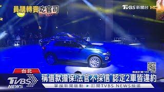 4天就過戶!員工價買進口車 違約遭判賠|TVBS新聞