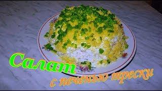 Салат с тресковой печенью. Видео рецепты от Борисовны.