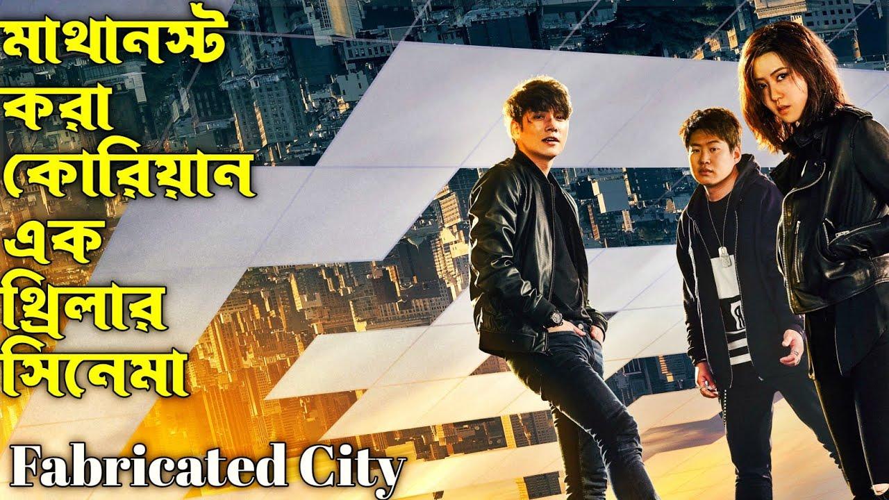Download Fabricated City Movie Explain In Bangla. Korean Thriller Movie... 😮
