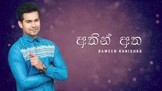 Athin Atha - Raween Kanishka (Official Lyric Video)