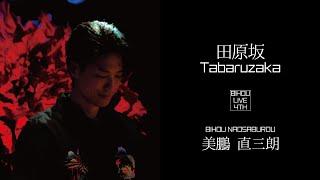 田原坂/Tabaruzaka