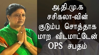 OPS Speech - Sasikala will not become the property of the family  AIADMK