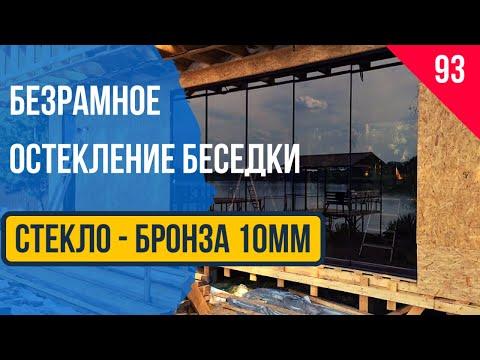 Безрамное остекление деревянной беседки Краснодар